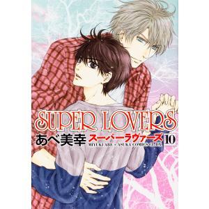 SUPER LOVERS 10 / あべ美幸|bookfan