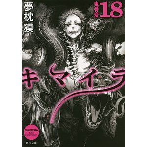 キマイラ 18 / 夢枕獏|bookfan