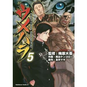 ウメハラFIGHTING GAMERS! 5 / 梅原大吾 / 西出ケンゴロー / 友井マキ