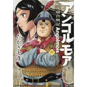 著:たかぎ七彦 出版社:KADOKAWA 発行年月:2016年08月 シリーズ名等:角川コミックス・...
