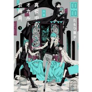 著:たもつ葉子 出版社:KADOKAWA 発行年月:2016年06月 シリーズ名等:あすかコミックス...