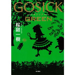 GOSICK GREEN / 桜庭一樹