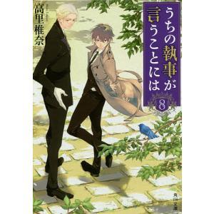 著:高里椎奈 出版社:KADOKAWA 発行年月:2016年07月 シリーズ名等:角川文庫 た73−...