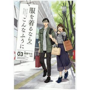 漫画:縞野やえ 出版社:KADOKAWA 発行年月:2016年08月 シリーズ名等:単行本コミックス...