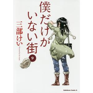 〔予約〕僕だけがいない街 9 /三部けい