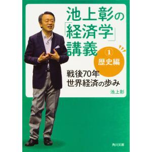 著:池上彰 出版社:KADOKAWA 発行年月:2017年03月 シリーズ名等:角川文庫 い96−1...