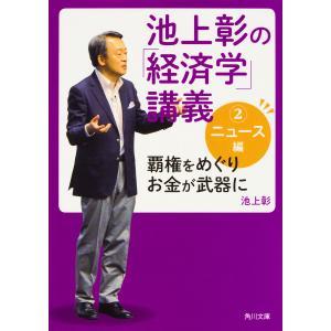 著:池上彰 出版社:KADOKAWA 発行年月:2017年03月 シリーズ名等:角川文庫 い96−2...