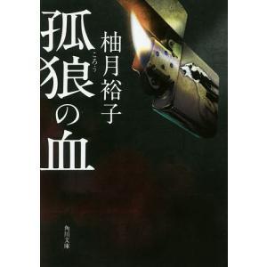 孤狼の血 / 柚月裕子|bookfan