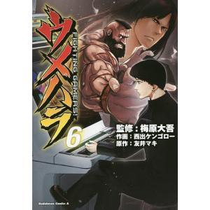 ウメハラFIGHTING GAMERS! 6 / 梅原大吾 / 西出ケンゴロー / 友井マキ