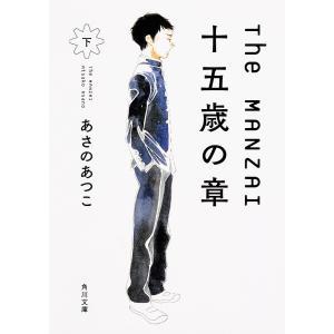 The MANZAI 十五歳の章 下 / あさのあつこ|bookfan