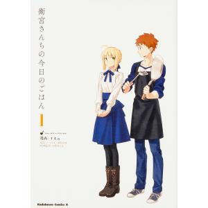 漫画:TAa 原作:TYPE−MOON 料理:只野まこと 出版社:KADOKAWA 発行年月:201...