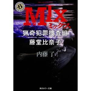 MIX / 内藤了 :BK-4041052653:bo...