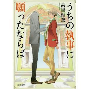 著:高里椎奈 出版社:KADOKAWA 発行年月:2017年03月 シリーズ名等:角川文庫 た73−...
