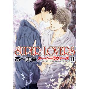 SUPER LOVERS 11 / あべ美幸|bookfan