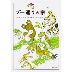 著:A.A.ミルン 訳:森絵都 出版社:KADOKAWA 発行年月:2017年11月 シリーズ名等:...