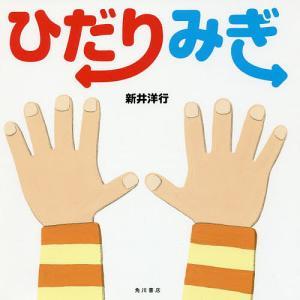 ひだりみぎ / 新井洋行 / 子供 / 絵本