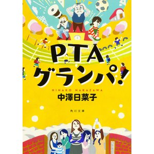 PTAグランパ! / 中澤日菜子