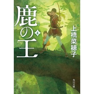 鹿の王 4/上橋菜穂子