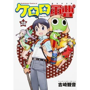 ケロロ軍曹 28 / 吉崎観音|bookfan