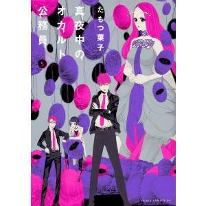 著:たもつ葉子 出版社:KADOKAWA 発行年月:2017年04月 シリーズ名等:あすかコミックス...