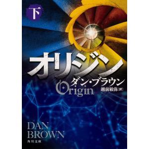 オリジン 下 / ダン・ブラウン / 越前敏弥 bookfan