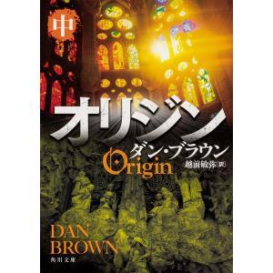 オリジン 中 / ダン・ブラウン / 越前敏弥