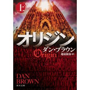 オリジン 上 / ダン・ブラウン / 越前敏弥|bookfan