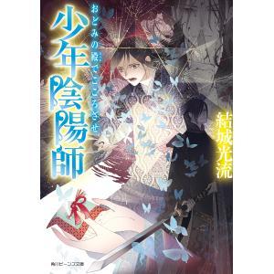 著:結城光流 出版社:KADOKAWA 発行年月:2018年10月 シリーズ名等:角川ビーンズ文庫 ...