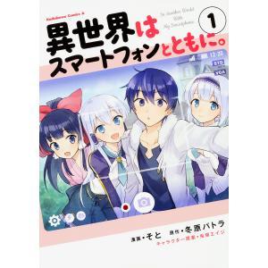 漫画:そと 原作:冬原パトラ 出版社:KADOKAWA 発行年月:2017年06月 シリーズ名等:角...