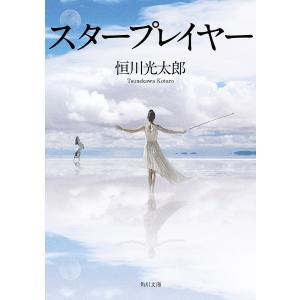 スタープレイヤー / 恒川光太郎|bookfan