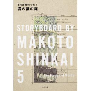 著:新海誠 出版社:KADOKAWA 発行年月:2018年03月 シリーズ名等:新海誠絵コンテ集 5