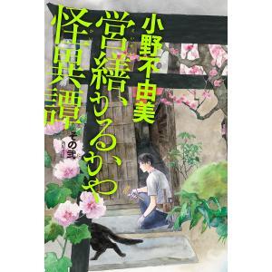 〔予約〕営繕かるかや怪異譚 その弐 / 小野不由美|bookfan