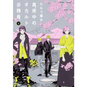 著:たもつ葉子 出版社:KADOKAWA 発行年月:2017年09月 シリーズ名等:あすかコミックス...