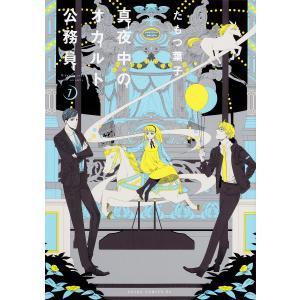 著:たもつ葉子 出版社:KADOKAWA 発行年月:2018年02月 シリーズ名等:あすかコミックス...