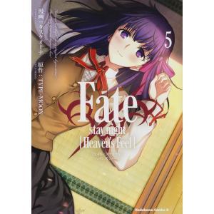Fate/stay night〈Heaven's Feel〉 5 / タスクオーナ / TYPE-M...