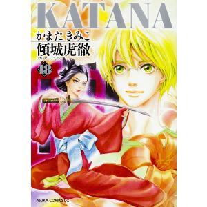 KATANA 18 / かまたきみこ|bookfan