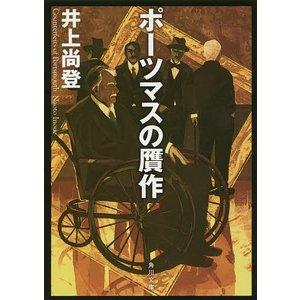 著:井上尚登 出版社:KADOKAWA 発行年月:2017年12月 シリーズ名等:角川文庫 い50−...