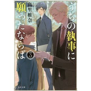 著:高里椎奈 出版社:KADOKAWA 発行年月:2017年11月 シリーズ名等:角川文庫 た73−...
