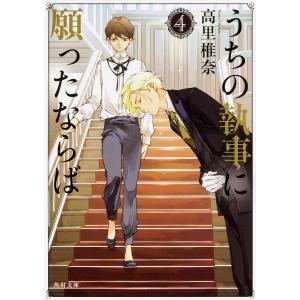 著:高里椎奈 出版社:KADOKAWA 発行年月:2018年04月 シリーズ名等:角川文庫 た73−...