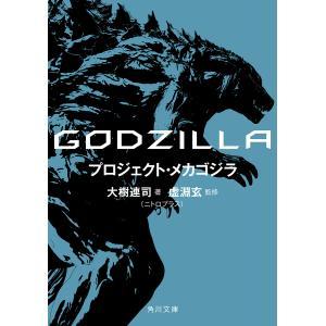 GODZILLA  プロジェクト・メカゴジラ (角川文庫)大樹 連司(ニトロプラス)の商品画像|ナビ