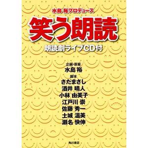 笑う朗読 朗読劇ライブCD付 水島裕プロデュース/水島裕企画...