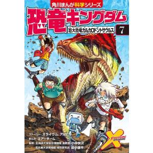 恐竜キングダム 7