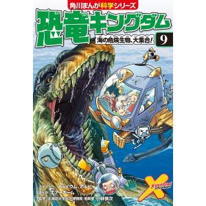 恐竜キングダム 9