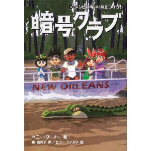 暗号クラブ 14 / ペニー・ワーナー / 番由美子 / ヒョーゴノスケ|bookfan