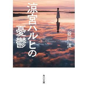 著:谷川流 出版社:KADOKAWA 発行年月:2019年01月 シリーズ名等:角川文庫 た84−1