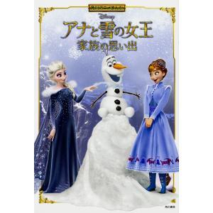 アナと雪の女王家族の思い出