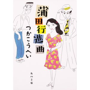 著:つかこうへい 出版社:KADOKAWA 発行年月:2018年10月 シリーズ名等:角川文庫 つ3...