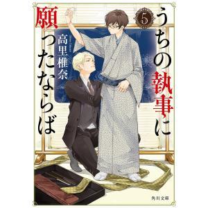 著:高里椎奈 出版社:KADOKAWA 発行年月:2018年08月 シリーズ名等:角川文庫 た73−...