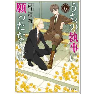 著:高里椎奈 出版社:KADOKAWA 発行年月:2018年12月 シリーズ名等:角川文庫 た73−...