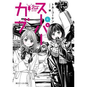 スーパーカブ 4 / トネ・コーケン